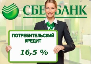 kredit-v-sberbankie-procentnyie-stavki-2016 godu