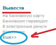 вывод денег с Вебмани в России