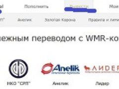 Моментальный круглосуточный вывод денег с Вебмани в России, 2016 год