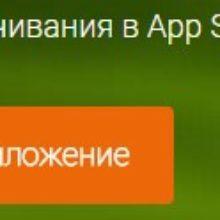Мобильное приложение credit otpbank ru — информация о моем кредите