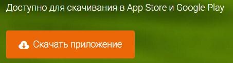 скачать credit otpbank ru