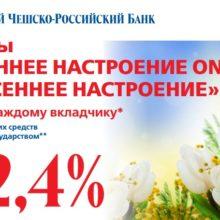 Какие вклады самые выгодные в банках Москвы