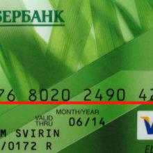 случайный номер кредитной карты сбербанка какой процент
