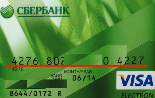 как узнать номер сбербанковской карточки