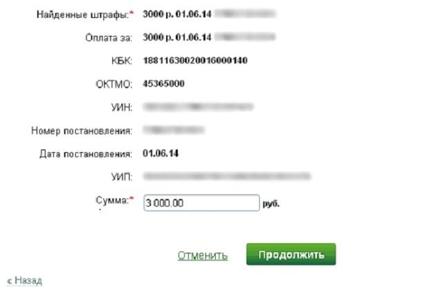 Sberbank-onlayn-oplata-shtrafa