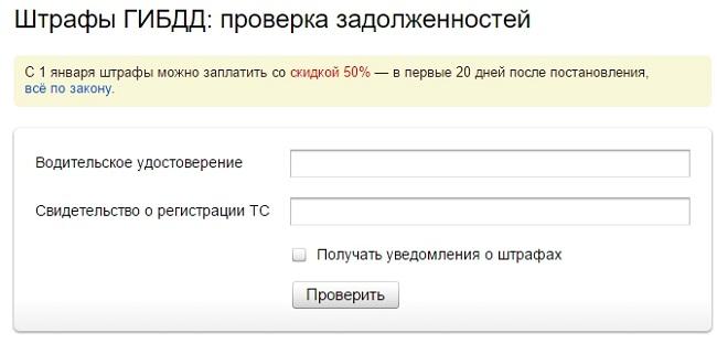 Yandeks-proverka-shtrafov-GIBDD