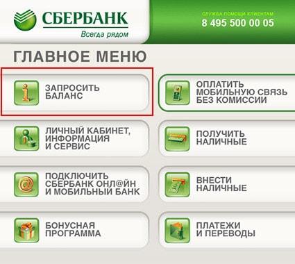 detalizacyia-scheta-po-karte-sberbanka
