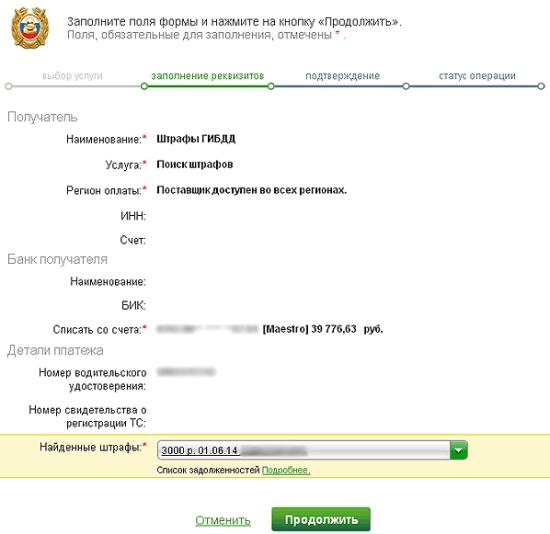 kak-uznat-shtrafy-v-Sberbanke