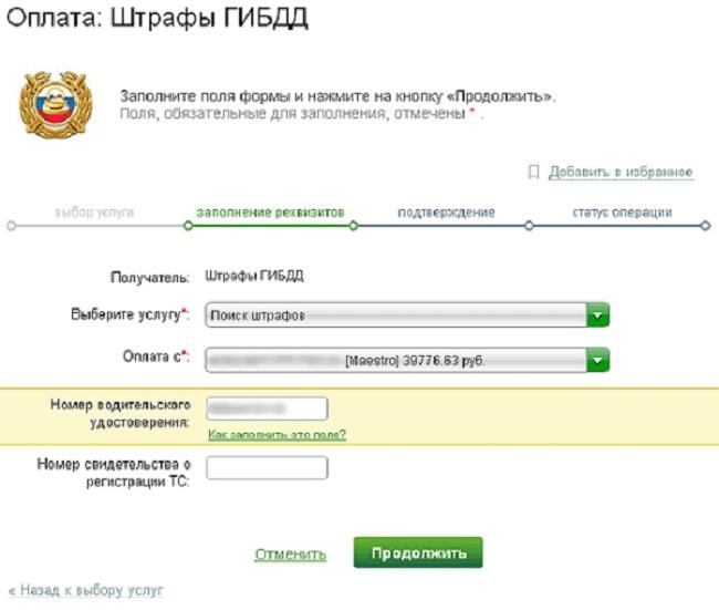 poisk-shtrafov-GBDD-Sberbank-Onlan