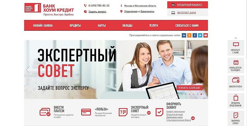 houm-kredit-lichnyj-kabinet