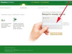 Регистрация в Сбербанк онлайн личный кабинет зарегистрироваться