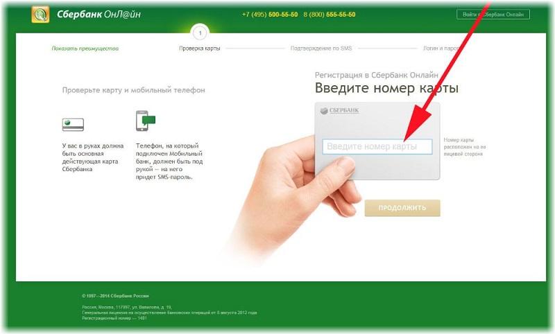 sberbank-onlayn-lichnyj-kabinet