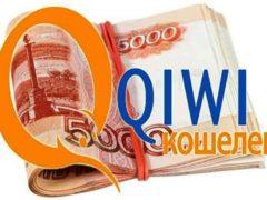 Займы на Киви кошелек без отказов с плохой кредитной круглосуточно