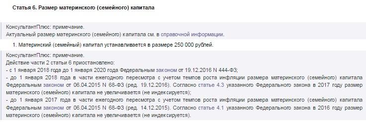 Размер материнского капитала в 2017 году составляет 453026 рублей