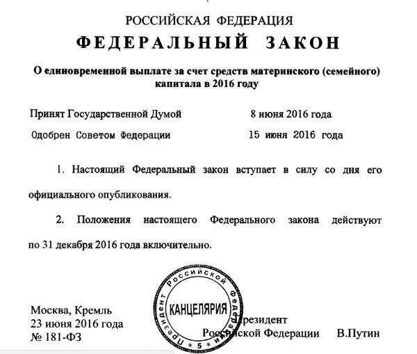 распоряжение правительства 25 тыс мк