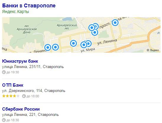 лучшие банки Ставропольского края