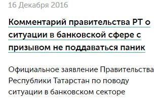 татарстан новости по санации