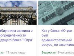 Банк Югра — последние новости на сегодня. Чего ждать: отзыв лицензии или санацию?