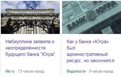 банк югра последние новости на сегодня лицензия