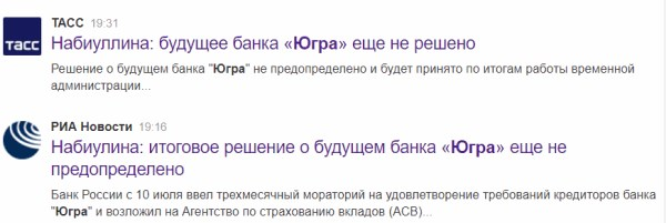 новости СМИ на сегодня по банку Югра ХМАО