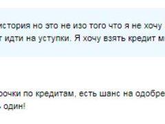 Где взять кредит без отказа в Новосибирске с плохой кредитной историей