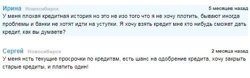 кредит без отказа в Новосибирске с плохой кредитной историей