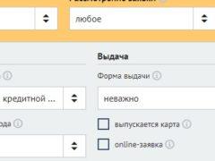 Владивосток: кредиты с просрочками и плохой кредитной историей