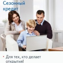 Красноярск — срочно нужны деньги и плохая кредитная история