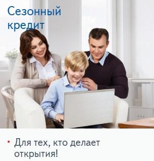 взять кредит без отказа в красноярске