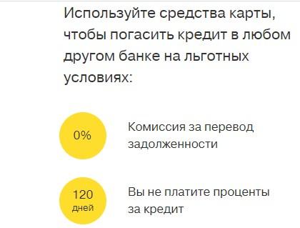 Перевод баланса по акции «120 дней без процентов