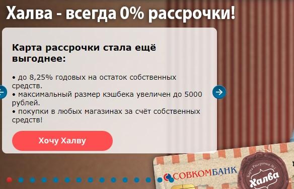 Кредитная карта рассрочки «Халва» Совкомбанк