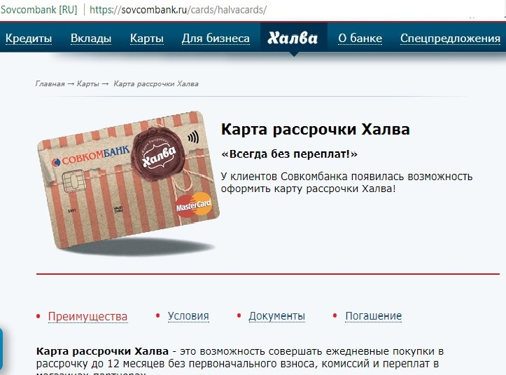 Кредит карта халва совкомбанк