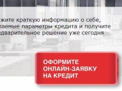 Совкомбанк — онлайн заявка на кредит наличными без справок и поручителей
