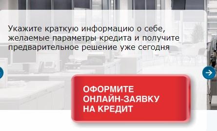совкомбанк кредит наличными без справок и поручителей онлайн заявка банк россия калькулятор потребительского кредита