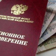 График выплаты пенсий в России в 2018 году — когда приходит пенсия на карточку Сбербанка
