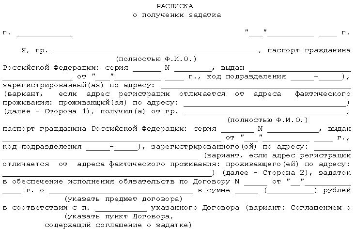 Образец расписки о получении задатка 2020