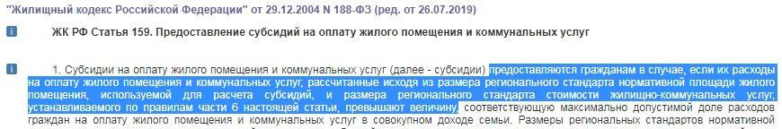 ЖК РФ Статья 159. Предоставление субсидий на оплату жилого помещения и коммунальных услуг
