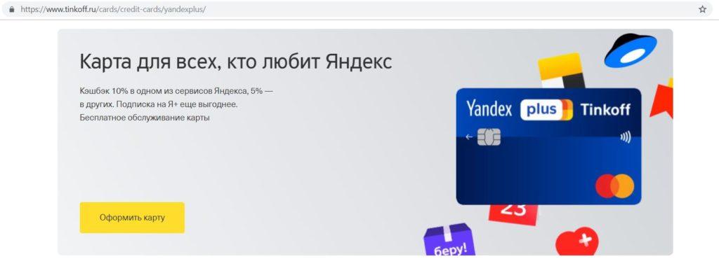 фото карты Яндекс+ тинькофф
