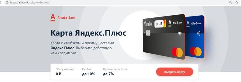 Выбрана дебетовая карта выпускаемая Альфа-Банком